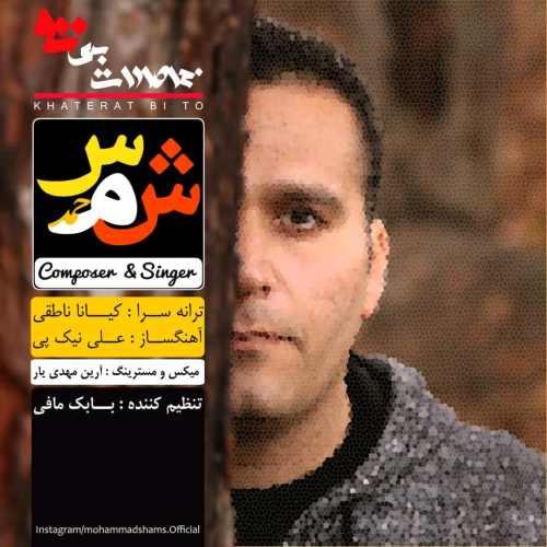 دانلود آهنگ محمد شمس به نام خاطرات بی تو